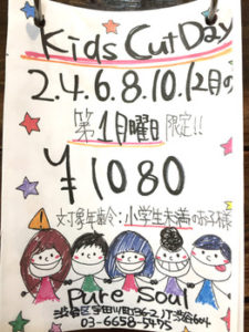 2月のKids Cut Day