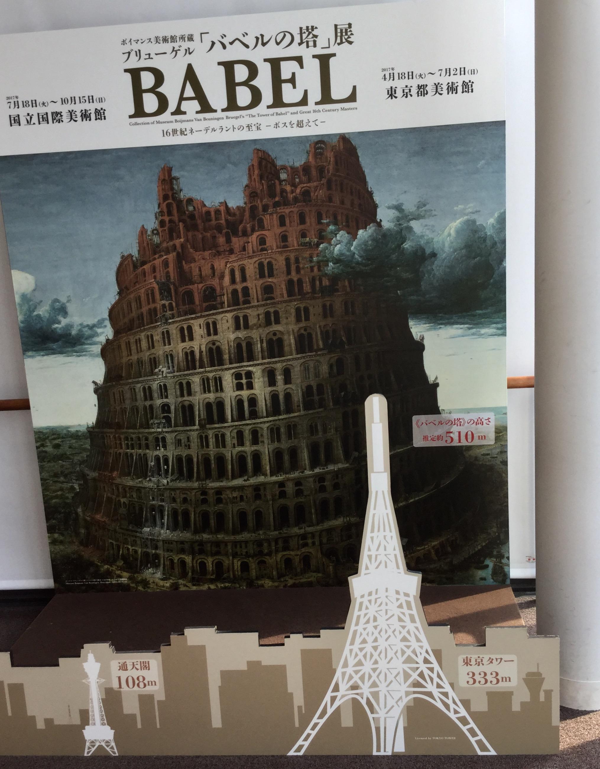 バベルの塔展♪ブリューゲルの世界へ行ってきました