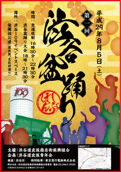 渋谷で盆踊り?