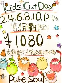 2/5はKidsカットDay★